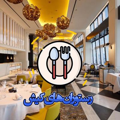 رستوران های کیش