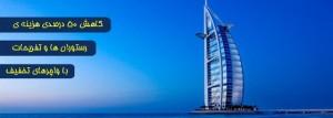 گردشگری و تفریحات در دبی
