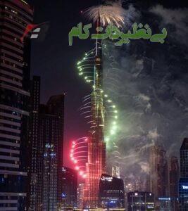 نمایش آتشبازی یا نمایش لیزری در برج خلیفه
