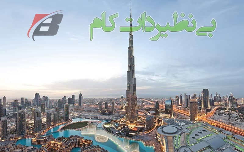 برج خلیفه دبی