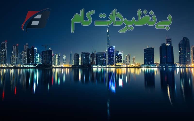 برج خلیفه امارات در شب