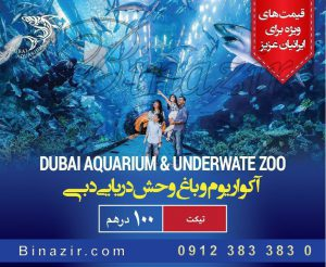 تور آکواریوم و باغ وحش دریایی دبی