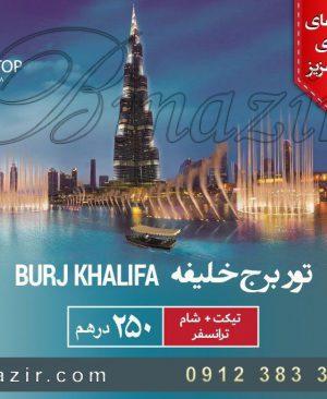 تور برج خلیفه دبی