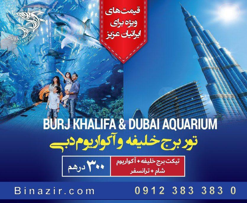 تور برج خلیفه و آکواریوم دبی
