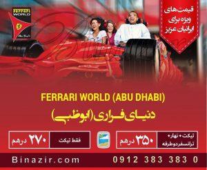 تور دنیا فراری ابوظبی