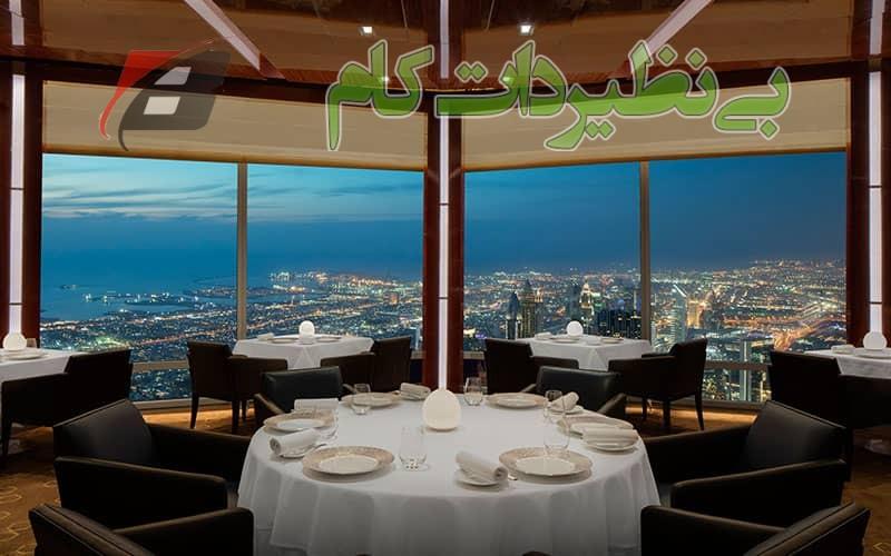 رستوران اتمسفر در برج خلیفه دبی
