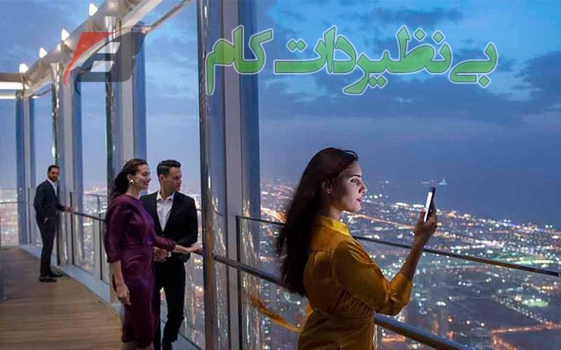 سکوی تماشای برج خلیفه