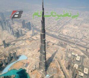 عکس برج خلیفه