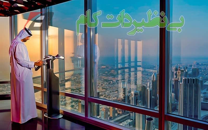 سکوی تماشا در برج خلیفه