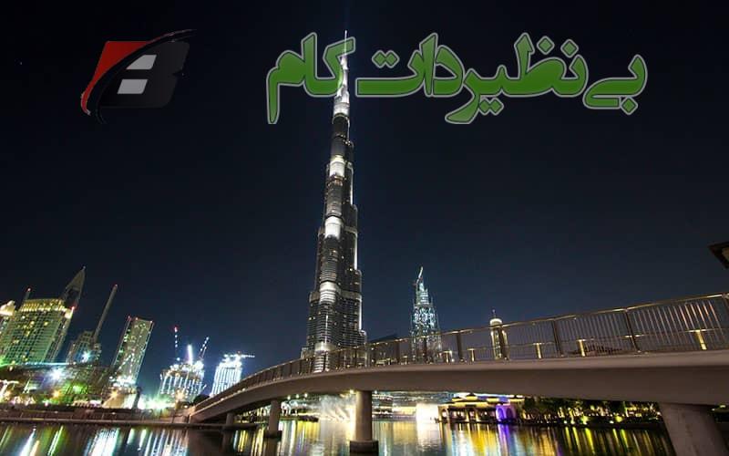 برج خلیفه در میان ساختمانهای بلند دبی