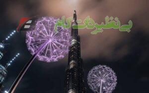 برج خلیفه امارات