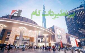 ورودی دبی مال با پس زمینه تصویر برج خلیفه