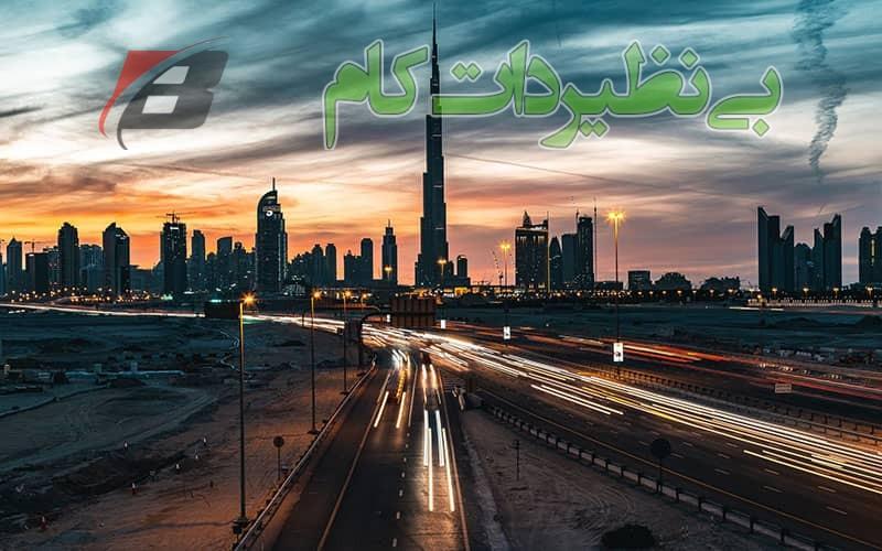 برج خلیفه و سایر آسمانخراشهای دبی در نورپردازی شب