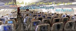 سفر به دبی با پروازهای مدرن و ۵ستاره هواپیمایی قطر ایر ویز رفت و برگشت فقط ۴۹۹ تومان