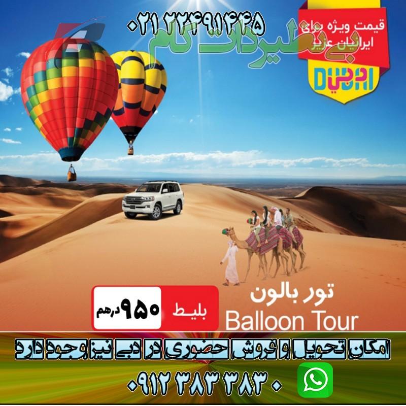 تور بالن در دبی